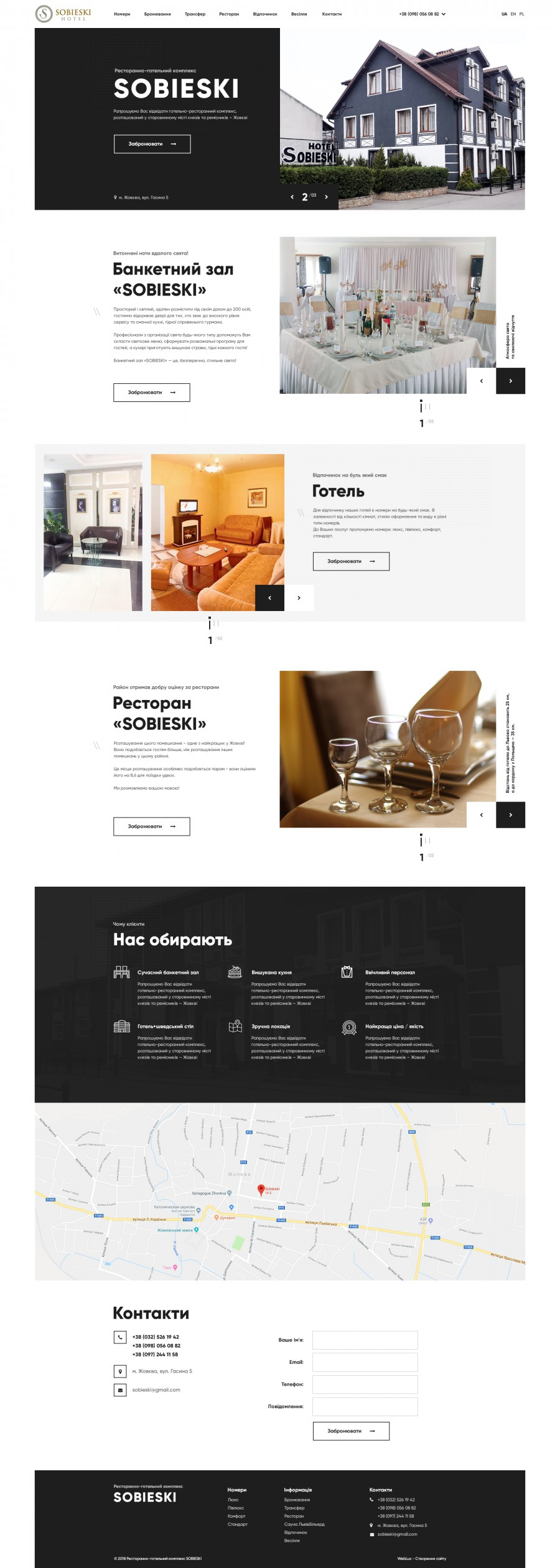 Website development of hotel and restaurant complex «SOBIESKI», Zhovkva