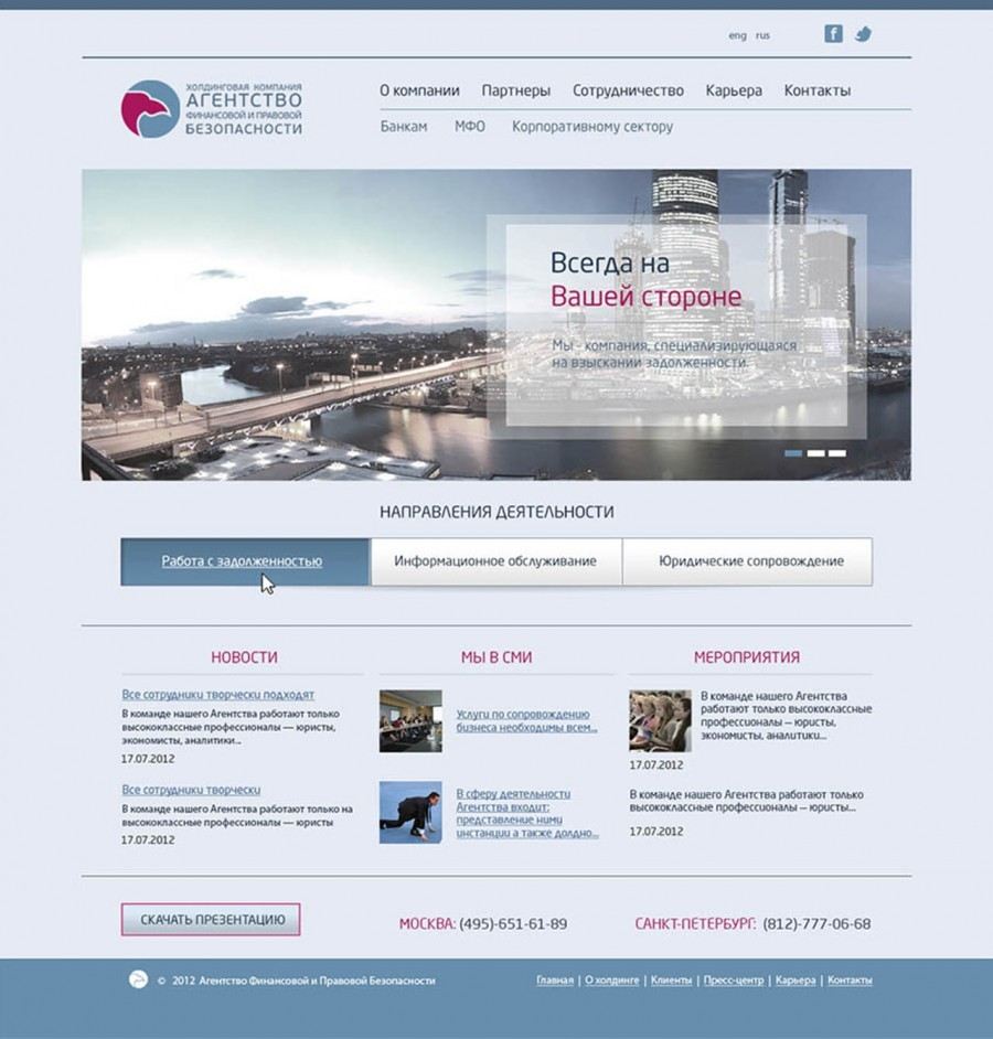 Security agency website design