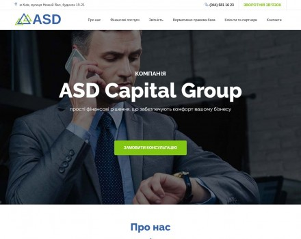 Разработка сайта «ASD Capital Group»
