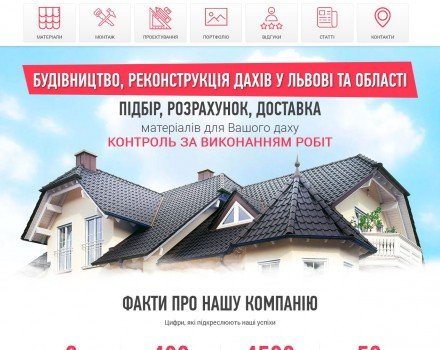 Creating a site for «Dakh Lviv» construction company