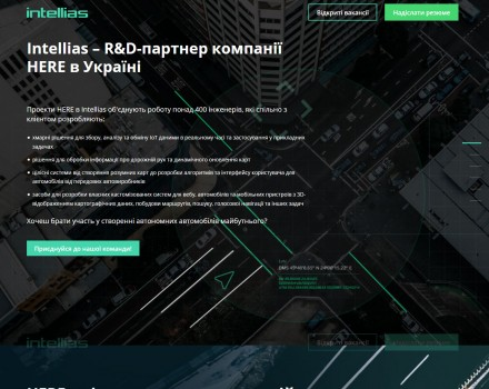 Промо сайт для Intellias – R&D-партнер компанії HERE в Україні