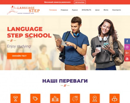 Website Development for «Language Step» Foreign Language School