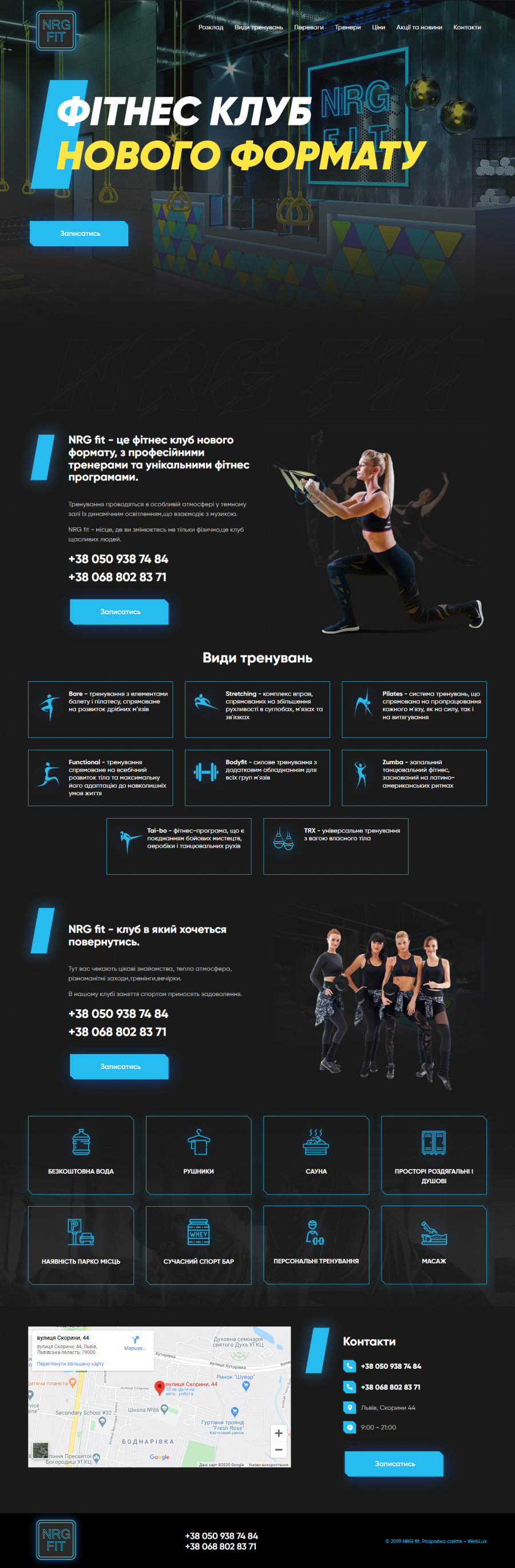 Creation of «NRG fit» site is a new fitness club