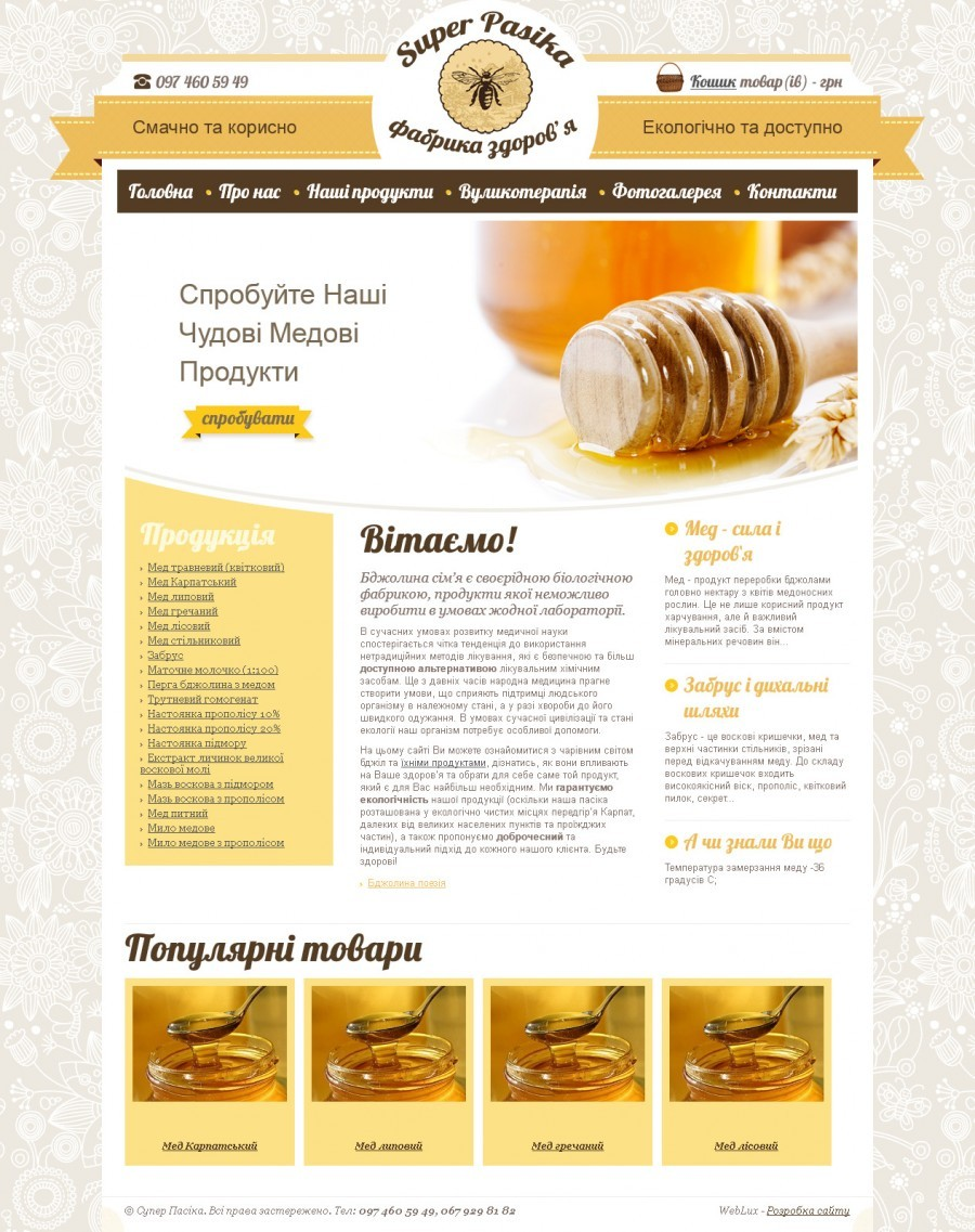 Online store of bee products