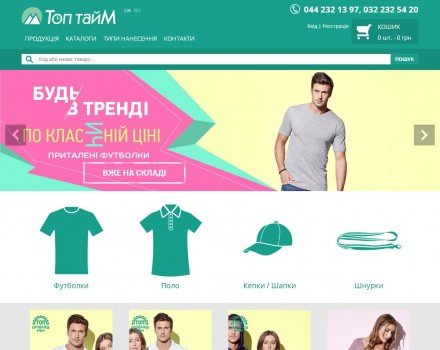 "Wholesale clothing store ""TopTime"""