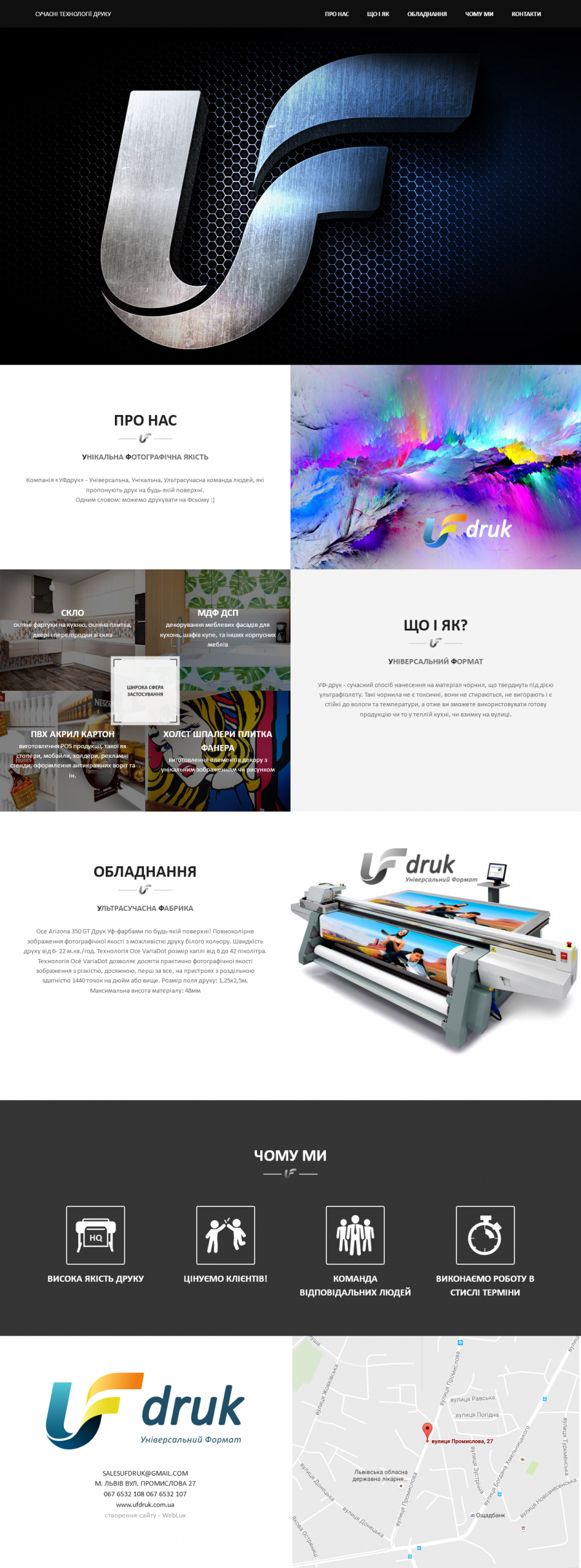 Creating a site for printing «Uf Druk»